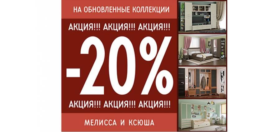 """Обновленная """"Мелисса"""" и """"Ксюша"""" со скидкой до 20%!"""